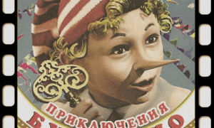Буратино ** — сл. Ю.Энтина, муз.А.Рыбникова — к/ф «Приключения Буратино»
